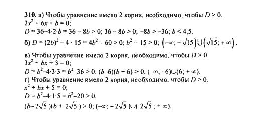 Гдз алгебра 9 класс макарычев спиши
