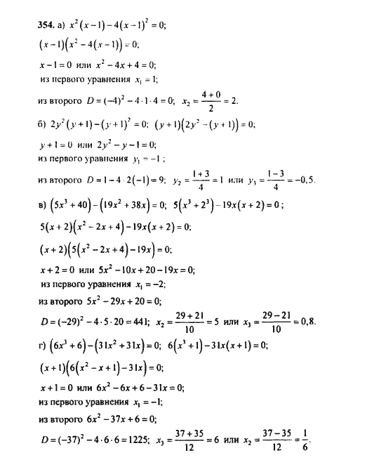 просвещение алгебра класс макарычев суворова гдз 9