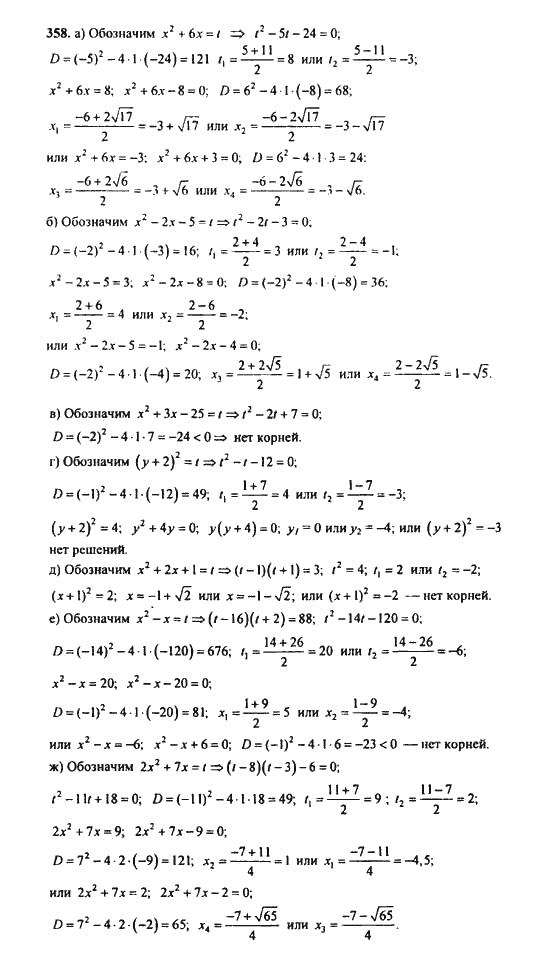 по 9 с.а алгебре класса для теляковского гдз