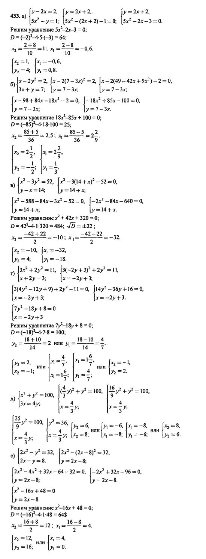 макарычев 433 номер по алгебре 9 решебник класс