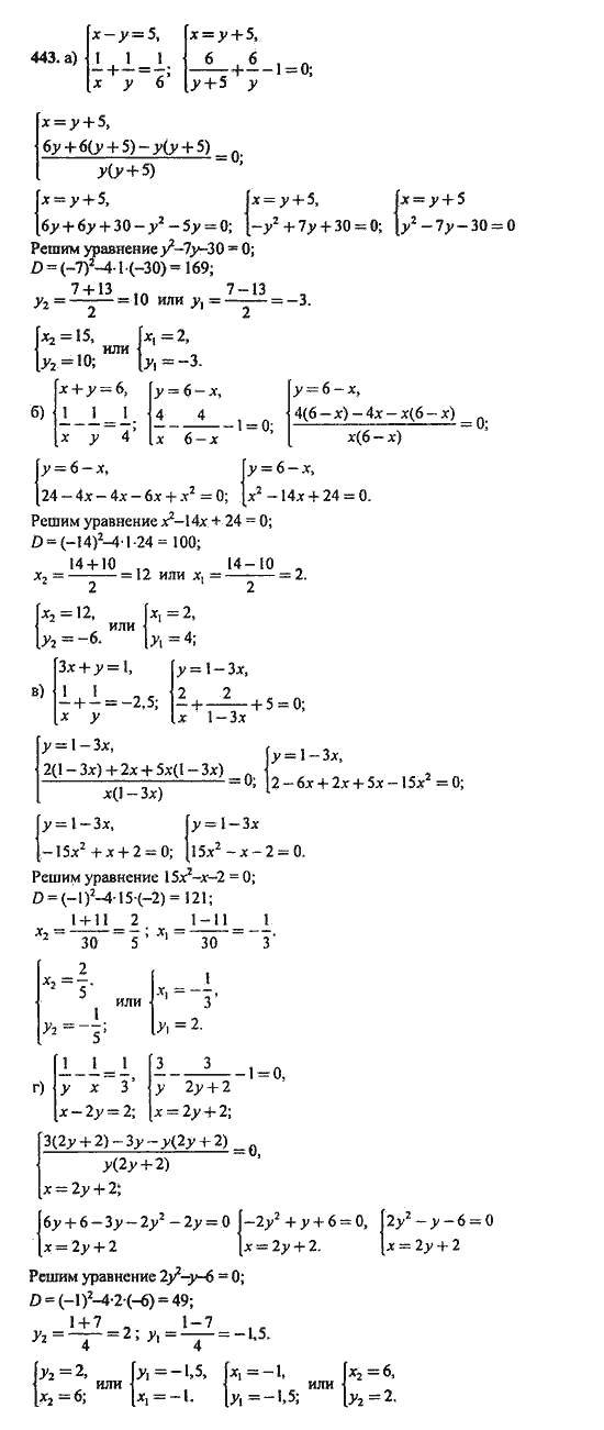 Гдз По Алгебре 7-9 Класс Просвещение
