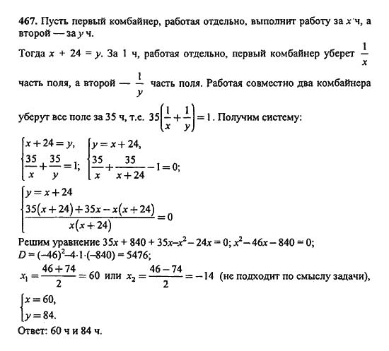 Макарычев 9 Класс Гдз 467