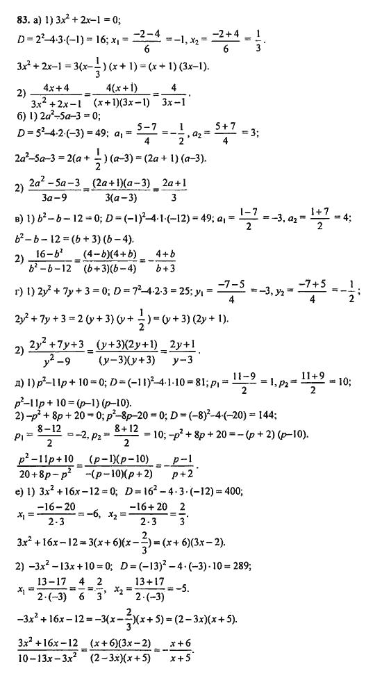 гдз по алгебре за 9 скачать