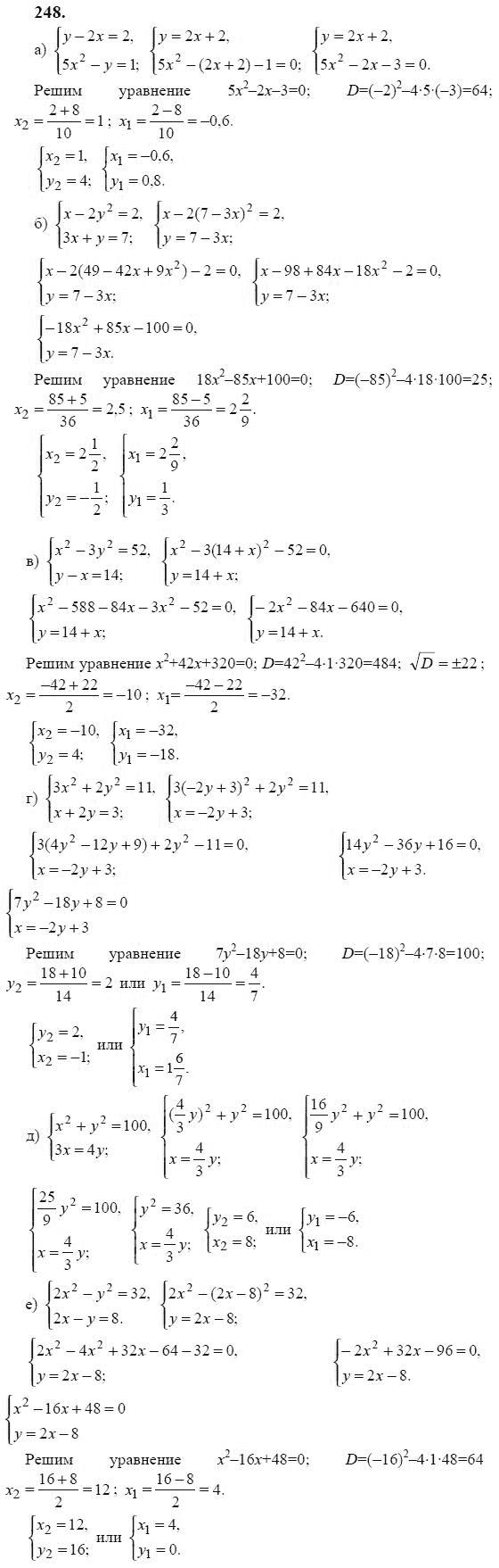 Алгебра 9 Класс Гдз Номер 248