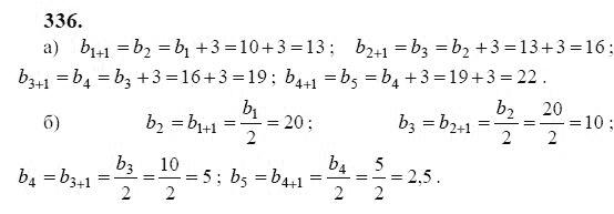 – 336 алгебра номер макарычев 7 гдз класс