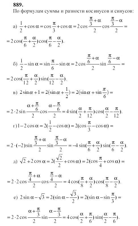2005 гдз год алгебра