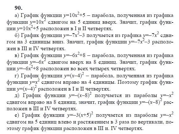 Просвещение 2007 решебник класс по 7 алгебре