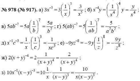 Гдз алгебра 8 класс макарычев миндюк 2005