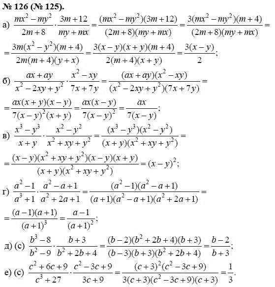 по математетике 7 клас гдз