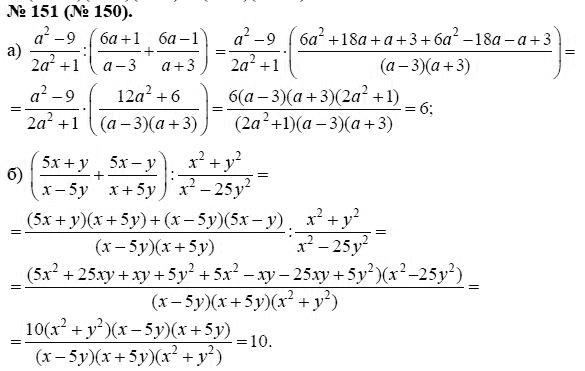 Онлайн Гдз По Алгебре 8 Ю.н.макарычев