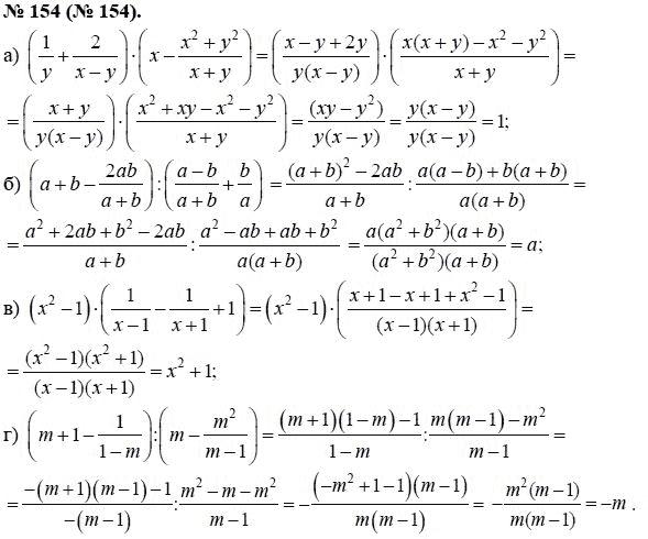 решебник к учебнику по математике 7 класс макарычев