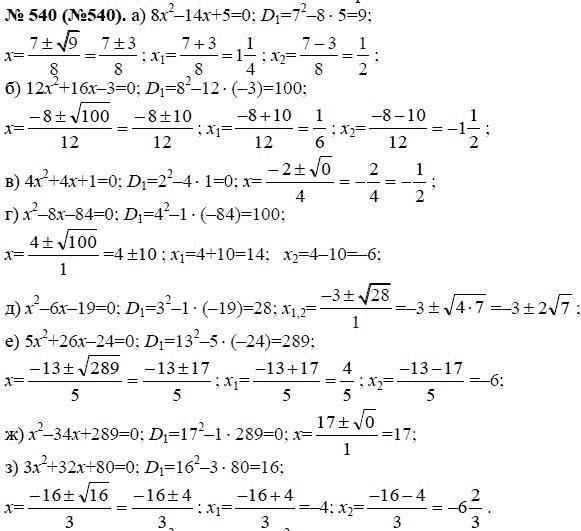 российский решебник по алгебре за 8 класс