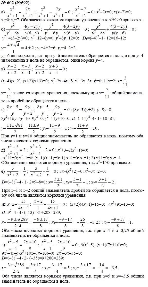 Гдз математика 7 класс макарычев 2016 год
