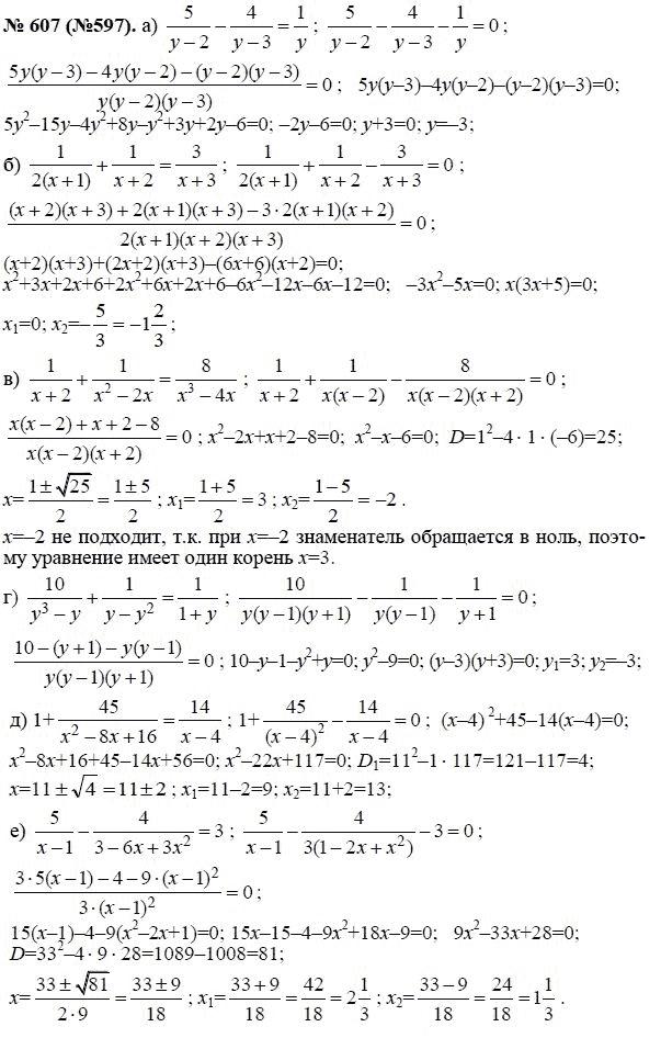 Гдз учебник 8 класса по математике макарычев