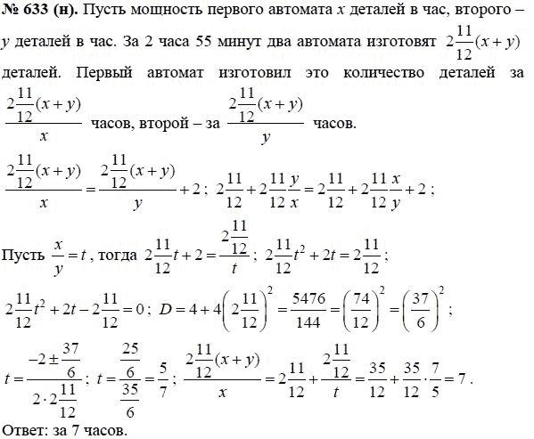 гдз по алгебре 8 класс номер 633