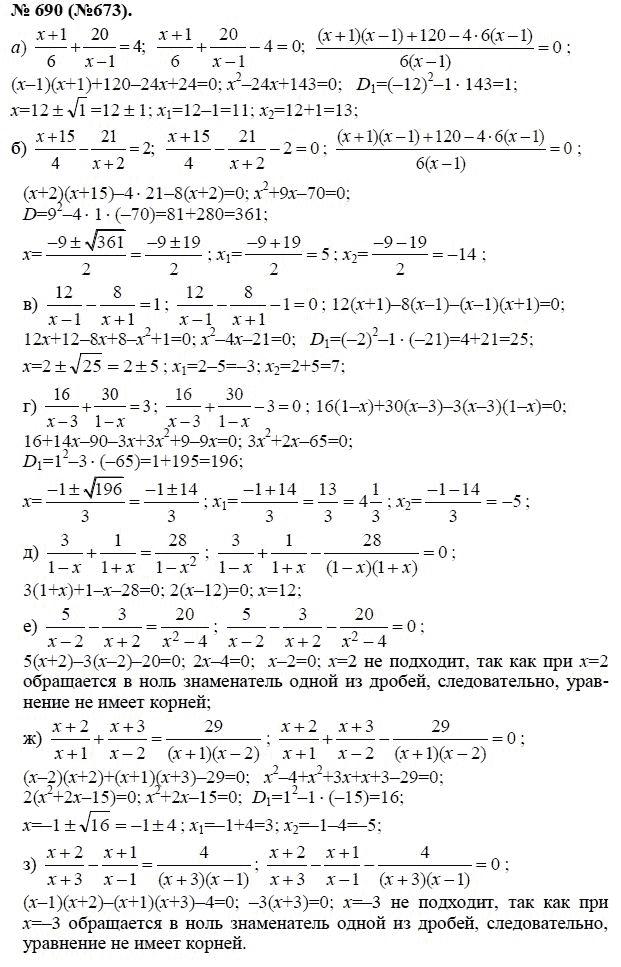 Год макарычев по решебник алгебре 8 класс 1996
