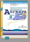Решебник по алгебре, 8 класс, Макарычев Ю.Н., Миндюк Н.Г., Нешков К.И.