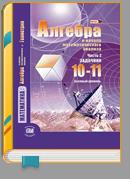 Решебник по алгебре, 10 класс, Алгебра и начала анализа Мордкович. Задачник