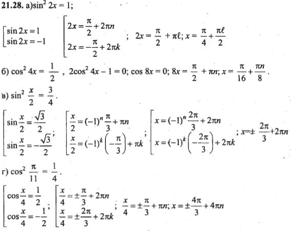за гдз по 10-11 задачник алгебре