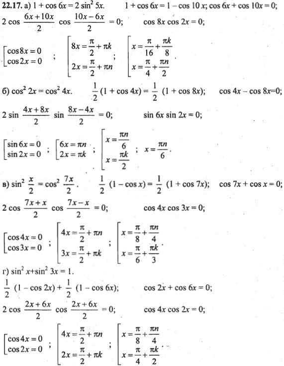 решебник по алгебре 11 класс профильный уровень мордкович 2007 год