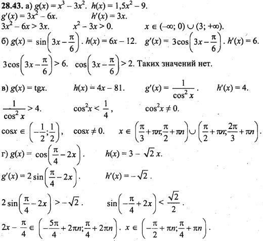задачник алгебре 10-11 по гдз за