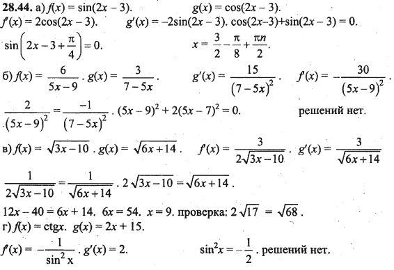 задачник по алгебре с решениями