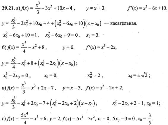 Алгебра 10-11 класс мордкович гдз с подробным решением 2005