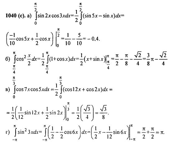 Математика интегралы решебник
