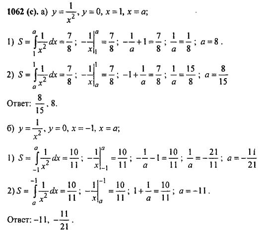 Решебник математика интегралы