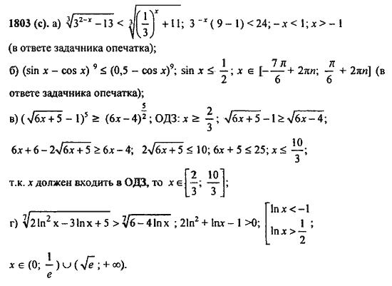 Задачнику анализа решебник алгебра начала