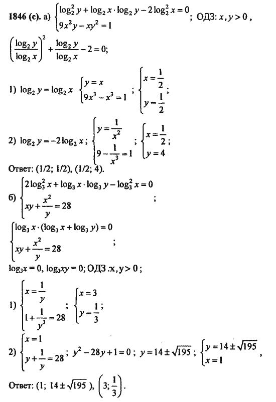 Решебник алгебре мнемозина задачник по класс 11