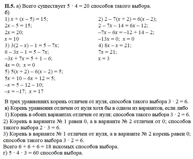 Гдз онлайн алгебра 7 класс мордкович домашняя контрольная работа