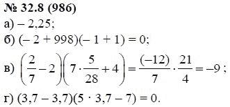 гдз по алгебре 7 класс номер 32.8