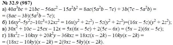 по номер класс гдз 32.8 алгебре 7