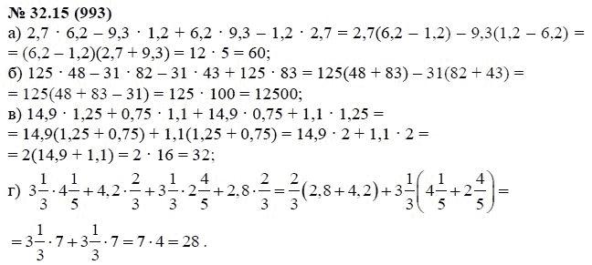 Задачник по математике 7 класс с решением