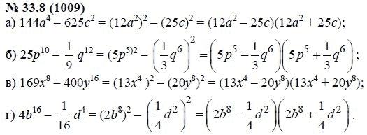 а.г.мордкович алгебре 7класса гдз по