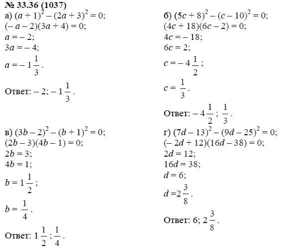гдз по алгебре 7 класс мордкович задачник часть 2 решение и ответ