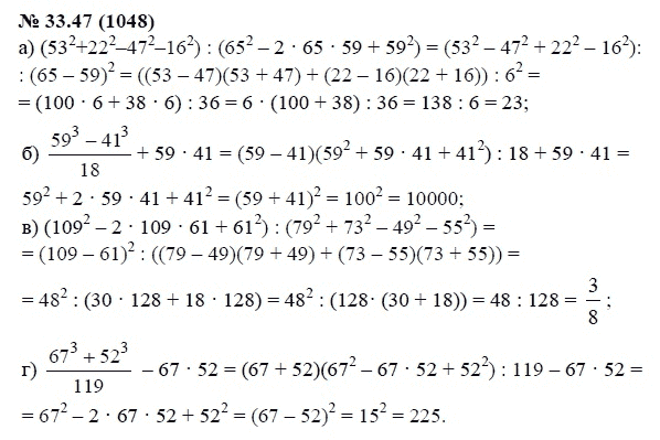 Видео гдз по математике 7 класс мордкович