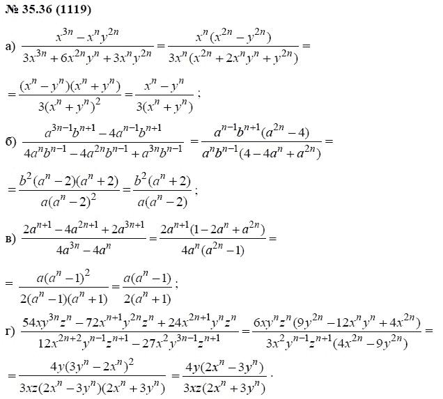 Гдз по алгебре 7 класс мордкович учебник часть 2