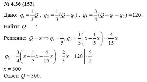 Гдз по математике 7 класс мордкович 2011