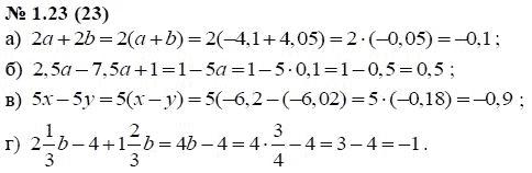 гдз по алгебре с полным объяснением