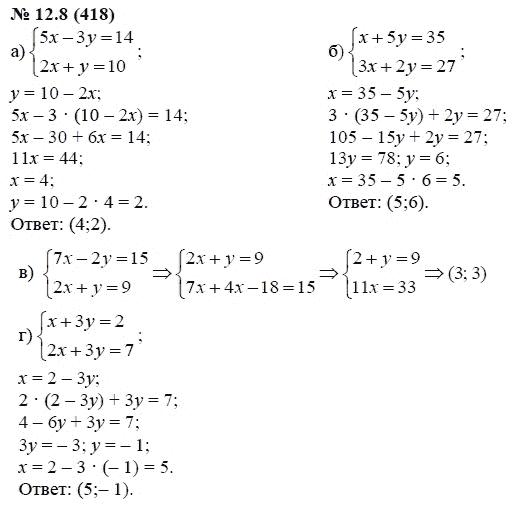Контрольная работа по математике 7 класс макарычев гдз