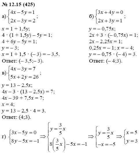 12 14 мордкович по алгебре 7 класс гдз
