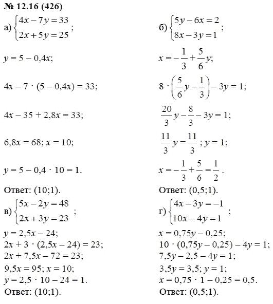Гдз класса по математике решение 7