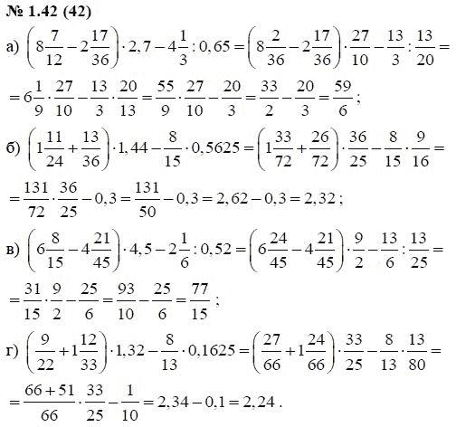Ответ по математике 7 кл