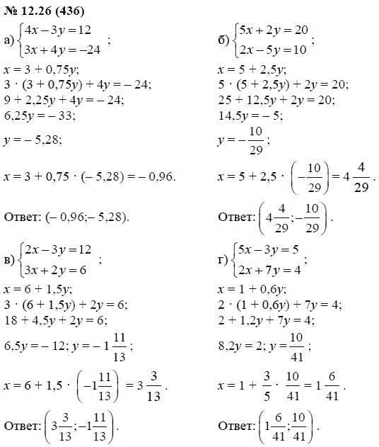 7 ру гдз мордкович по класс алгебре