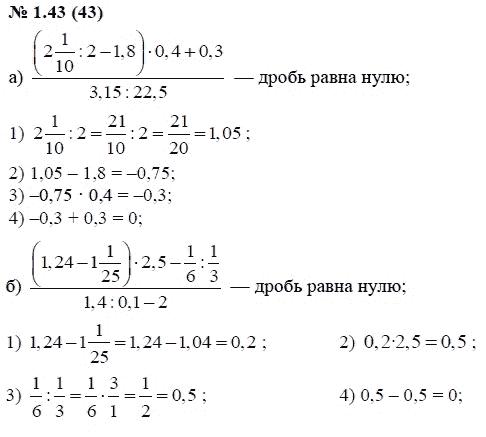 Гдз по математике 7 класс мордкович часть 1 учебник