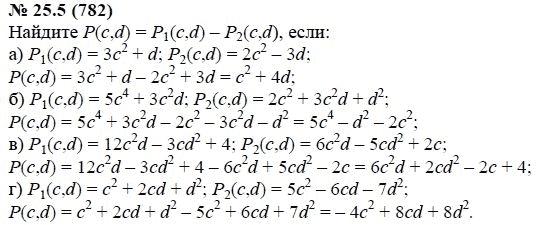 Решения задач по математике за 7 класс