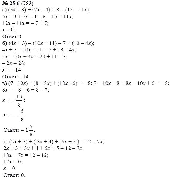 по математике ру класс решебник 7
