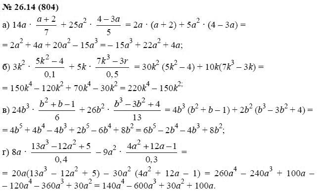 Гдз по математике 7 мордковича